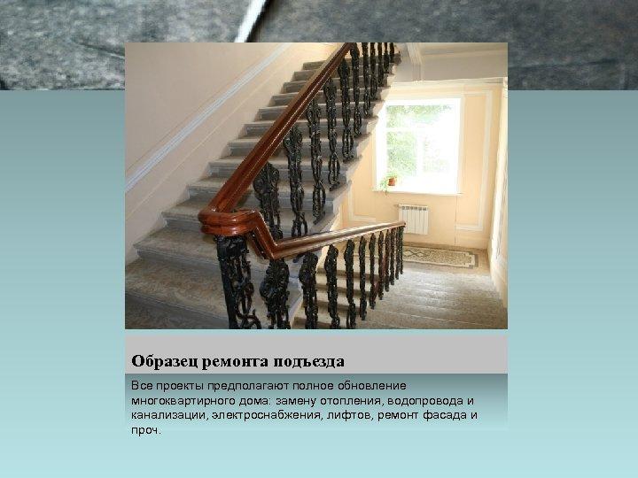 Образец ремонта подъезда Все проекты предполагают полное обновление многоквартирного дома: замену отопления, водопровода и