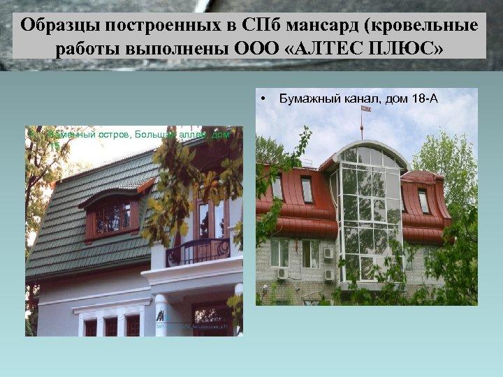 Образцы построенных в СПб мансард (кровельные работы выполнены ООО «АЛТЕС ПЛЮС» • • Каменный