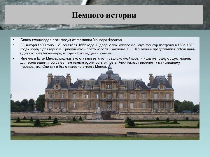 Немного истории • • • Слово «мансарда» происходит от фамилии Мансара Франсуа 23 января