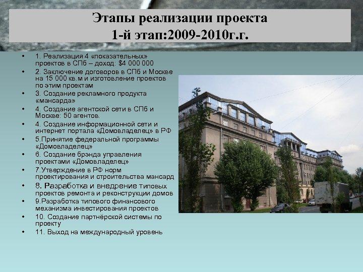 Этапы реализации проекта 1 -й этап: 2009 -2010 г. г. • • • 1.