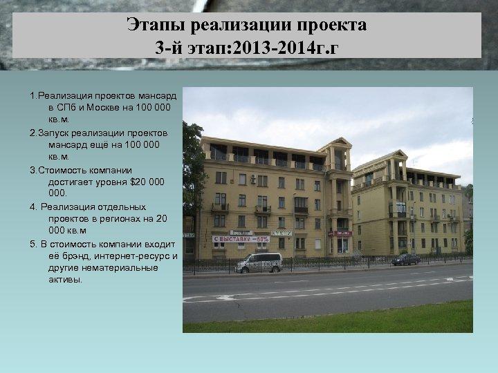 Этапы реализации проекта 3 -й этап: 2013 -2014 г. г 1. Реализация проектов мансард