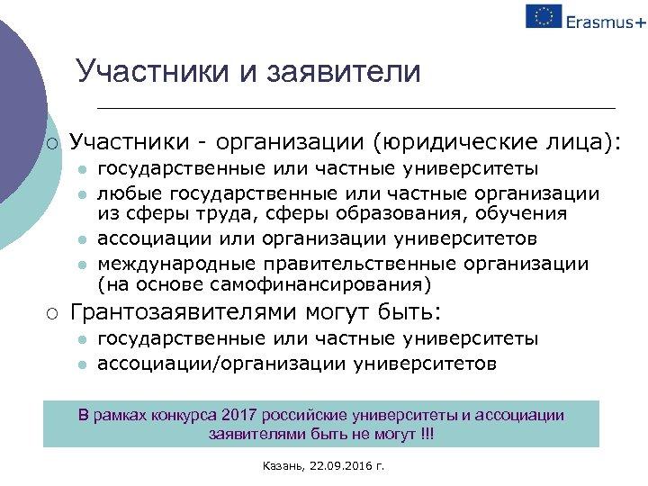 Участники и заявители ¡ Участники - организации (юридические лица): l l ¡ государственные или