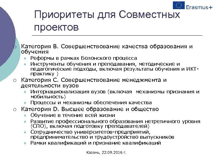 Приоритеты для Совместных проектов ¡ Категория B. Совершенствование качества образования и обучения l l