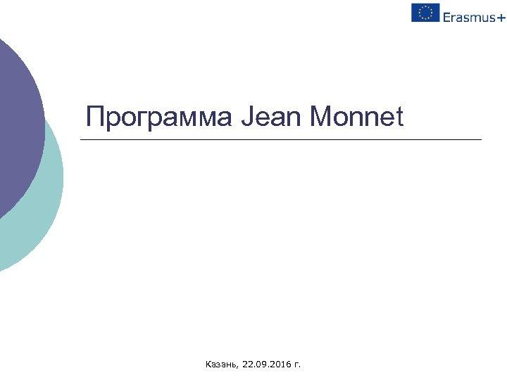 Программа Jean Monnet Казань, 22. 09. 2016 г.