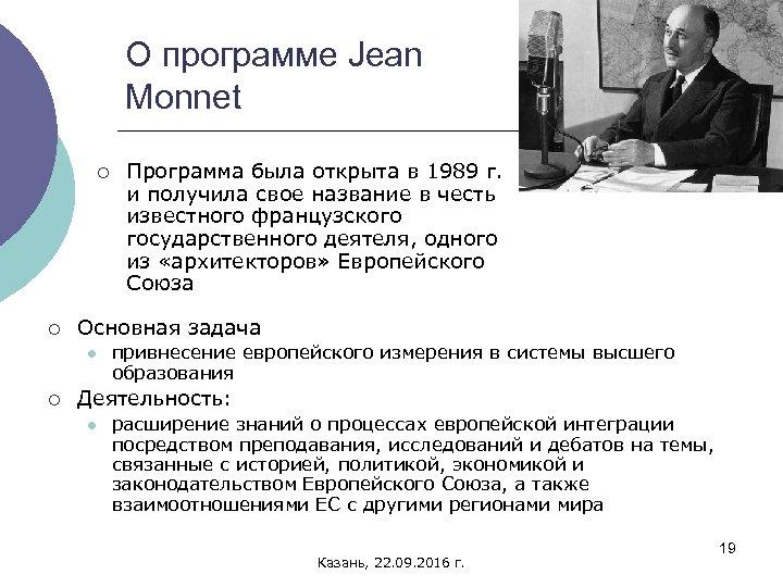 О программе Jean Monnet ¡ ¡ Основная задача l ¡ Программа была открыта в