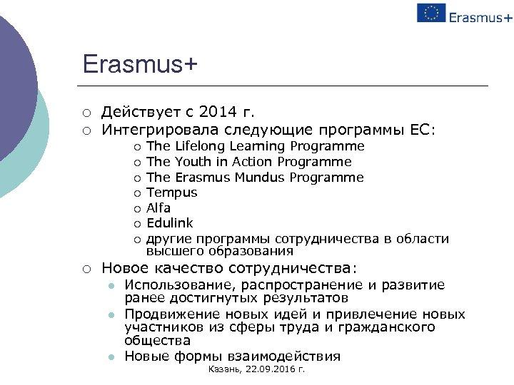 Erasmus+ ¡ ¡ Действует с 2014 г. Интегрировала следующие программы ЕС: ¡ ¡ ¡