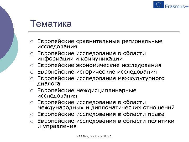 Тематика ¡ ¡ ¡ ¡ ¡ Европейские сравнительные региональные исследования Европейские исследования в области