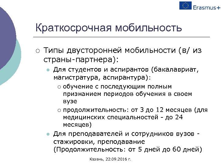 Краткосрочная мобильность ¡ Типы двусторонней мобильности (в/ из страны-партнера): l l Для студентов и