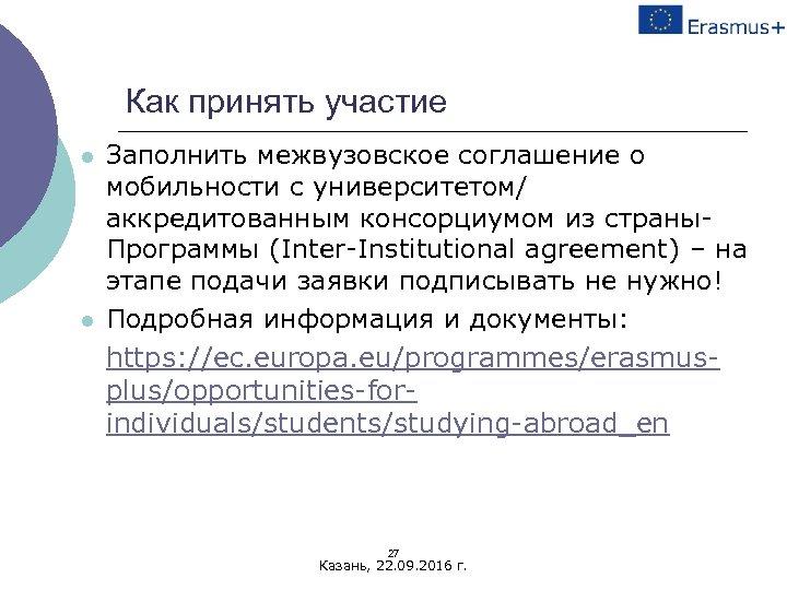 Как принять участие l l Заполнить межвузовское соглашение о мобильности с университетом/ аккредитованным консорциумом