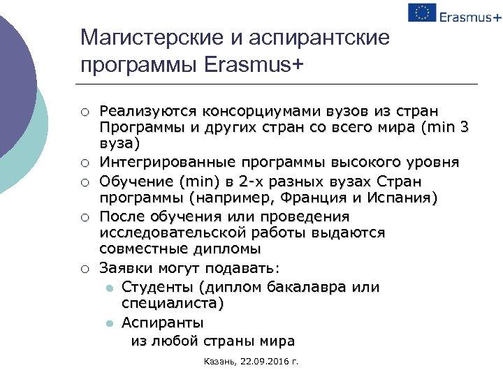 Магистерские и аспирантские программы Erasmus+ ¡ ¡ ¡ Реализуются консорциумами вузов из стран Программы