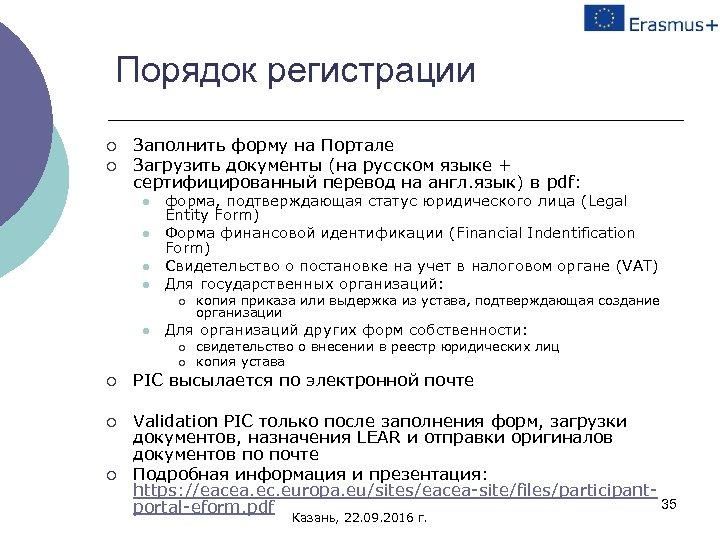 Порядок регистрации ¡ ¡ Заполнить форму на Портале Загрузить документы (на русском языке +