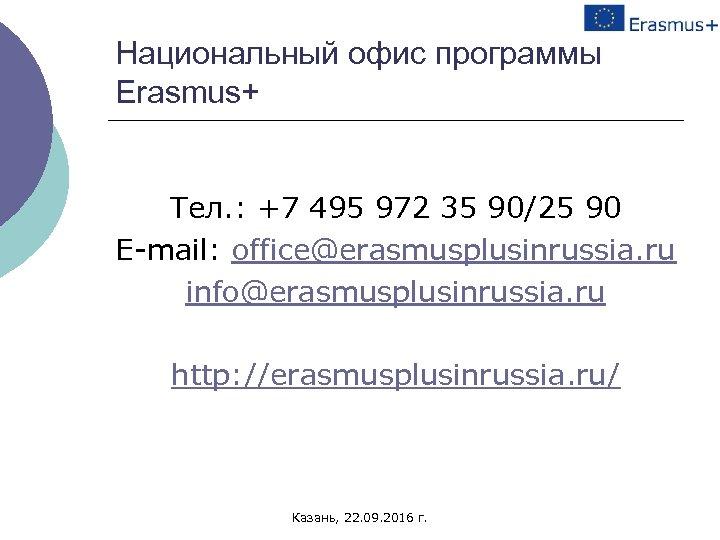 Национальный офис программы Erasmus+ Тел. : +7 495 972 35 90/25 90 E-mail: office@erasmusplusinrussia.