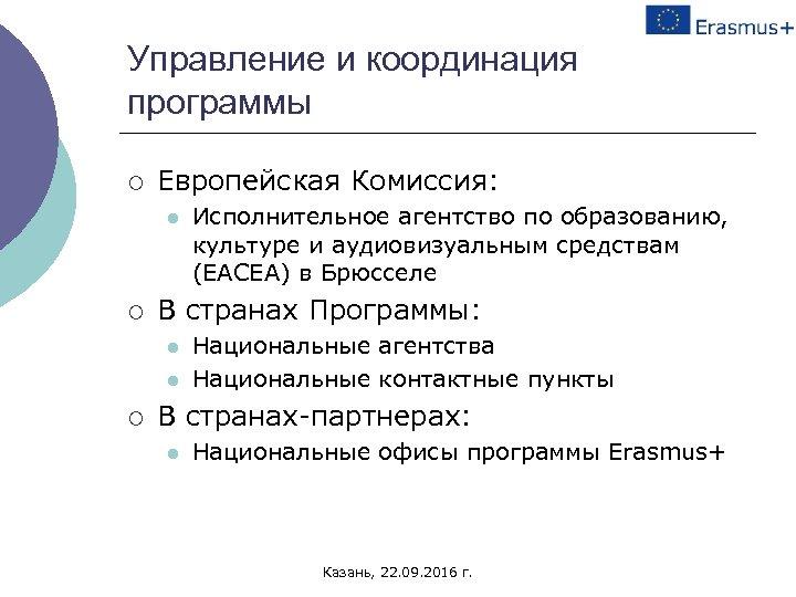 Управление и координация программы ¡ Европейская Комиссия: l ¡ В странах Программы: l l