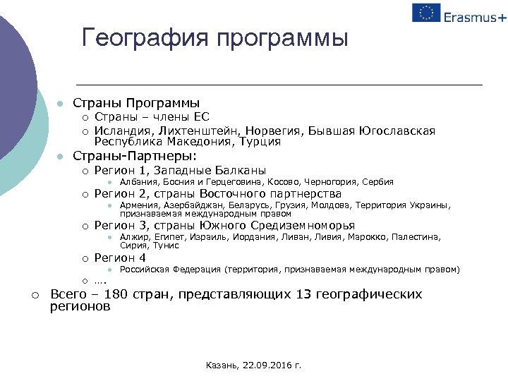География программы l Страны Программы ¡ ¡ l Страны – члены ЕС Исландия, Лихтенштейн,