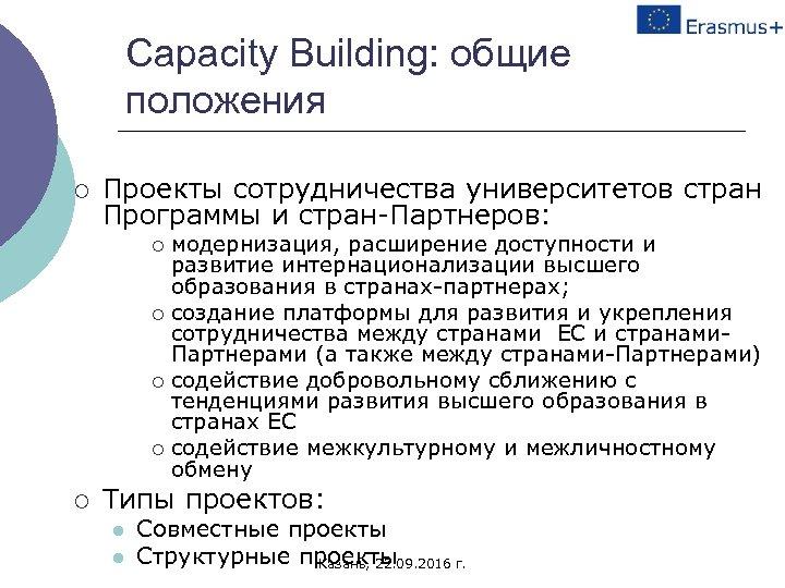 Capacity Building: общие положения ¡ Проекты сотрудничества университетов стран Программы и стран-Партнеров: модернизация, расширение