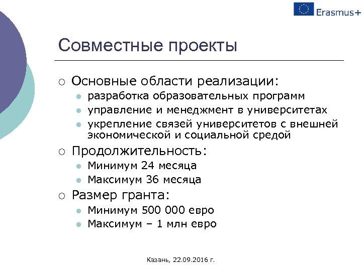 Совместные проекты ¡ Основные области реализации: l l l ¡ Продолжительность: l l ¡