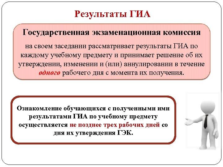 Результаты ГИА Государственная экзаменационная комиссия на своем заседании рассматривает результаты ГИА по каждому учебному