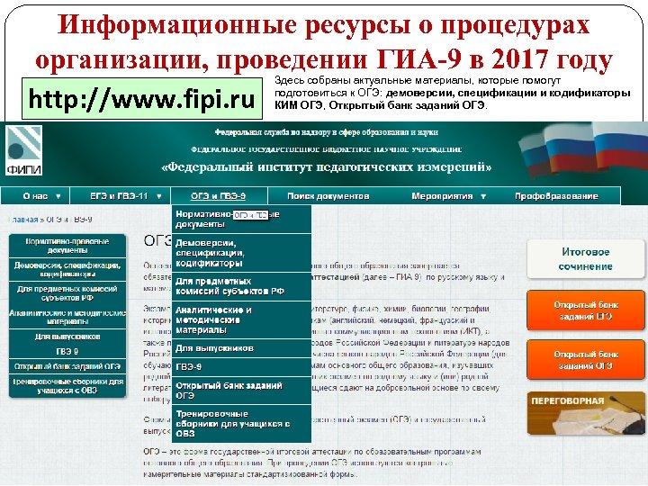 Информационные ресурсы о процедурах организации, проведении ГИА-9 в 2017 году http: //www. fipi. ru