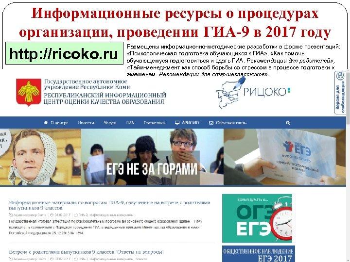 Информационные ресурсы о процедурах организации, проведении ГИА-9 в 2017 году http: //ricoko. ru Размещены