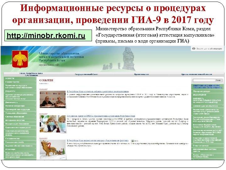 Информационные ресурсы о процедурах организации, проведении ГИА-9 в 2017 году http: //minobr. rkomi. ru