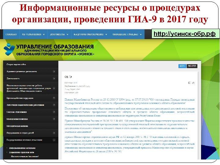Информационные ресурсы о процедурах организации, проведении ГИА-9 в 2017 году http: //усинск-обр. рф