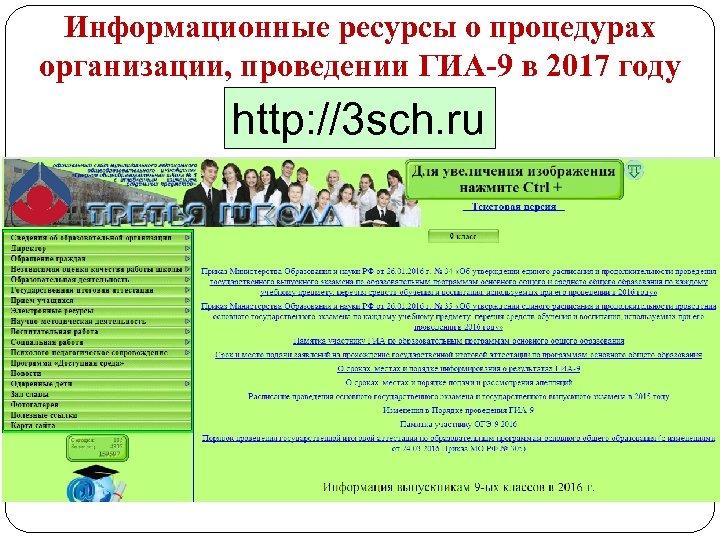 Информационные ресурсы о процедурах организации, проведении ГИА-9 в 2017 году http: //3 sch. ru