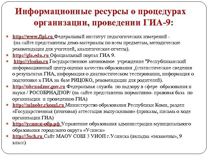 Информационные ресурсы о процедурах организации, проведении ГИА-9: http: //www. fipi. ru Федеральный институт педагогических