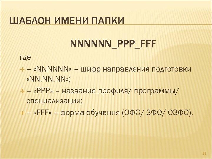 ШАБЛОН ИМЕНИ ПАПКИ NNNNNN_PPP_FFF где – «NNNNNN» – шифр направления подготовки «NN. NN» ;