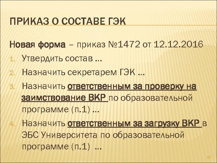 ПРИКАЗ О СОСТАВЕ ГЭК Новая форма – приказ № 1472 от 12. 2016 1.