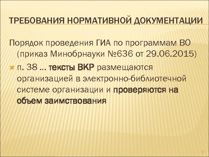 ТРЕБОВАНИЯ НОРМАТИВНОЙ ДОКУМЕНТАЦИИ Порядок проведения ГИА по программам ВО (приказ Минобрнауки № 636 от