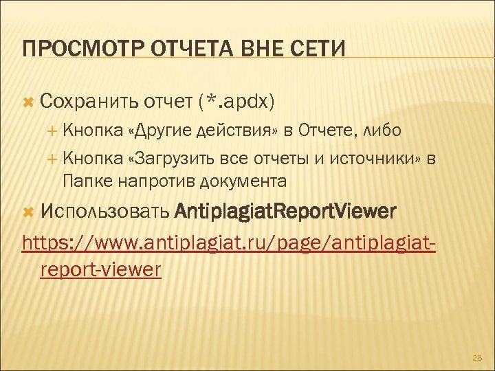 ПРОСМОТР ОТЧЕТА ВНЕ СЕТИ Сохранить отчет (*. apdx) Кнопка «Другие действия» в Отчете, либо