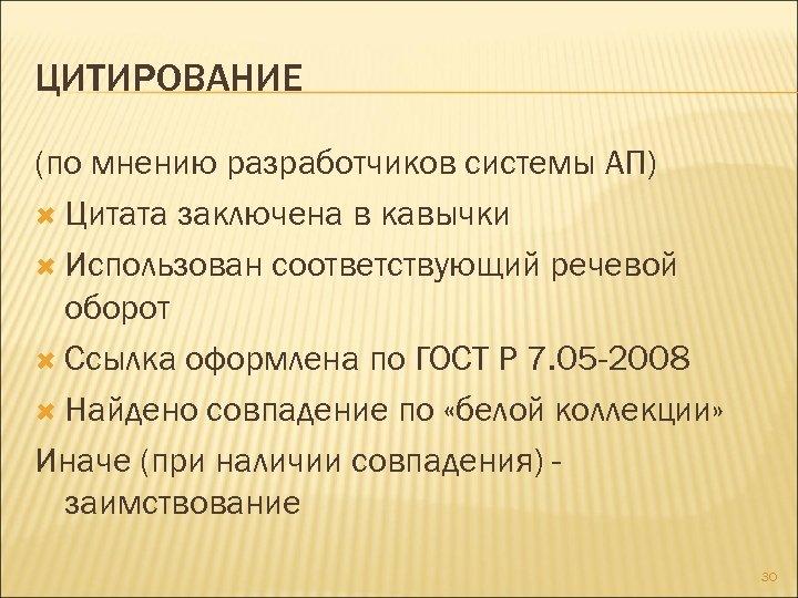 ЦИТИРОВАНИЕ (по мнению разработчиков системы АП) Цитата заключена в кавычки Использован соответствующий речевой оборот