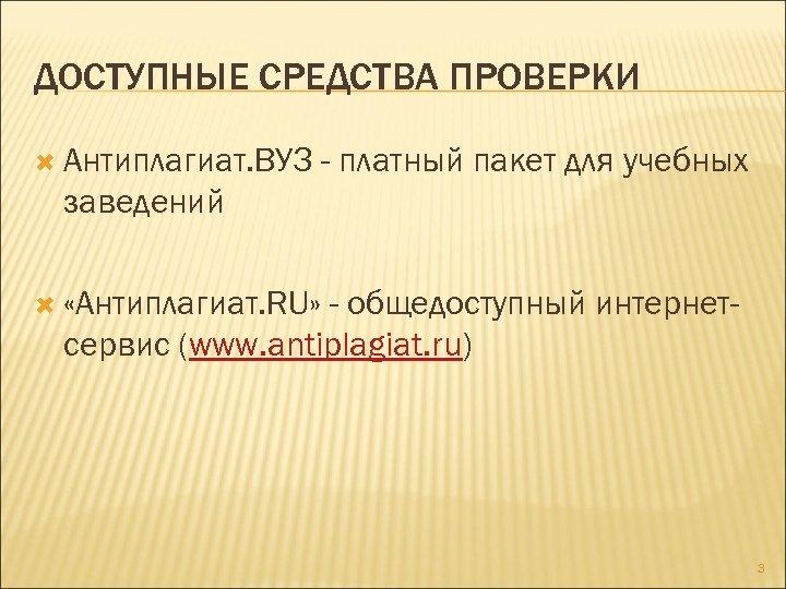 ДОСТУПНЫЕ СРЕДСТВА ПРОВЕРКИ Антиплагиат. ВУЗ - платный пакет для учебных заведений «Антиплагиат. RU» -