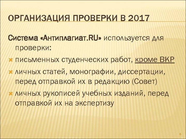 ОРГАНИЗАЦИЯ ПРОВЕРКИ В 2017 Система «Антиплагиат. RU» используется для проверки: письменных студенческих работ, кроме