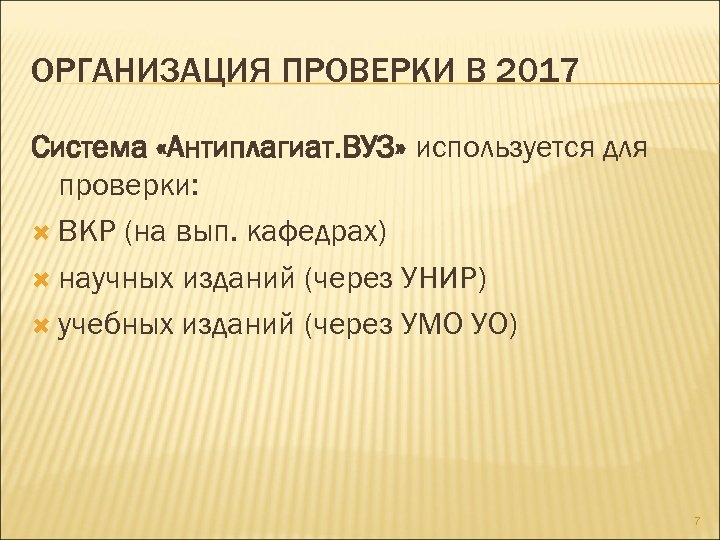 ОРГАНИЗАЦИЯ ПРОВЕРКИ В 2017 Система «Антиплагиат. ВУЗ» используется для проверки: ВКР (на вып. кафедрах)