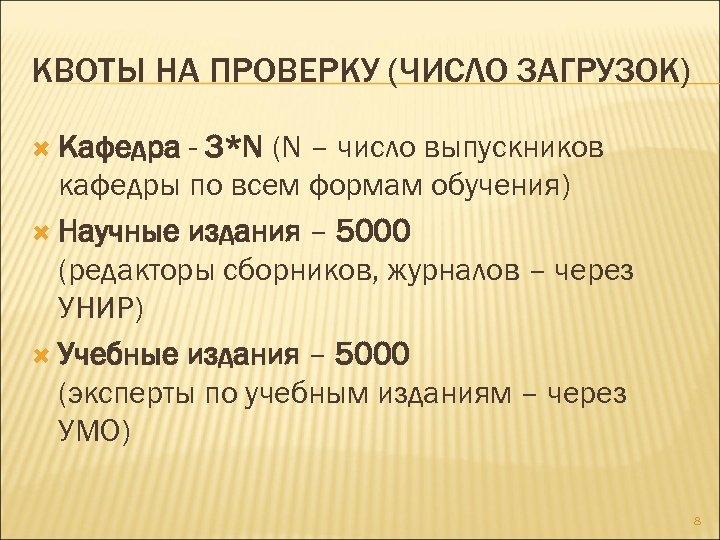 КВОТЫ НА ПРОВЕРКУ (ЧИСЛО ЗАГРУЗОК) Кафедра - 3*N (N – число выпускников кафедры по