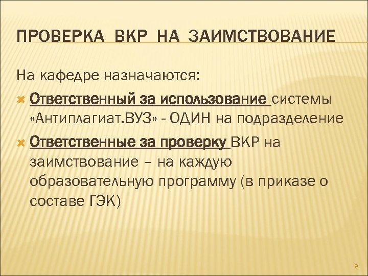 ПРОВЕРКА ВКР НА ЗАИМСТВОВАНИЕ На кафедре назначаются: Ответственный за использование системы «Антиплагиат. ВУЗ» -