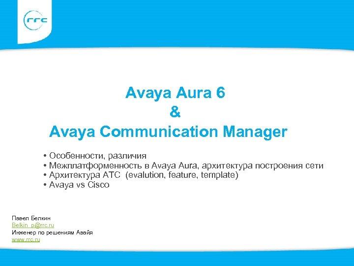 Avaya Aura 6 & Avaya Communication Manager 5 • Особенности, различия • Межплатформенность в