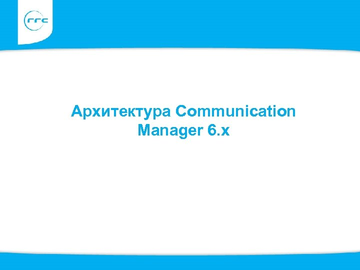 Архитектура Communication Manager 6. x