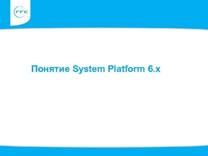 Понятие System Platform 6. x