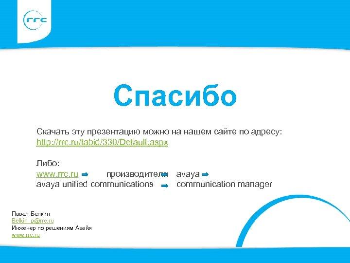 Спасибо Скачать эту презентацию можно на нашем сайте по адресу: http: //rrc. ru/tabid/330/Default. aspx
