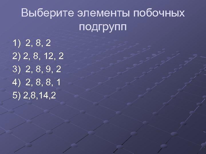 Выберите элементы побочных подгрупп 1) 2, 8, 2 2) 2, 8, 12, 2 3)