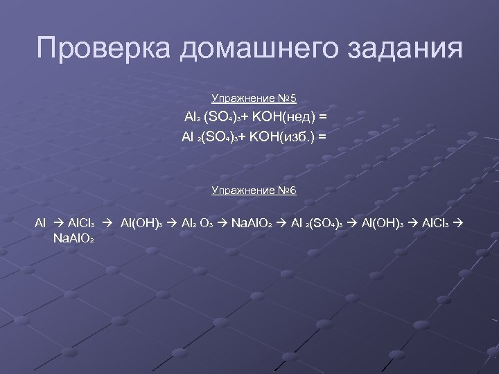 Проверка домашнего задания Упражнение № 5 Al 2 (SO 4)3+ KOH(нед) = Al 2(SO