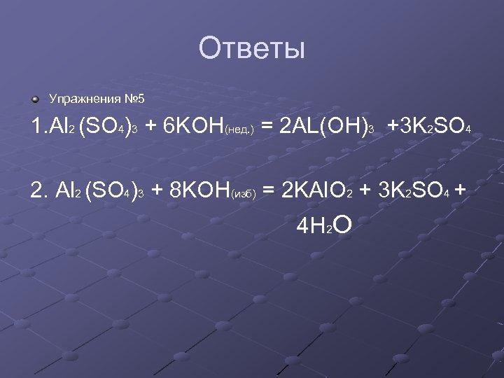 Ответы Упражнения № 5 1. Al 2 (SO 4)3 + 6 KOH(нед. ) =