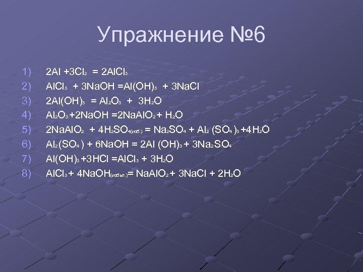 Упражнение № 6 1) 2) 3) 4) 5) 6) 7) 8) 2 Al +3