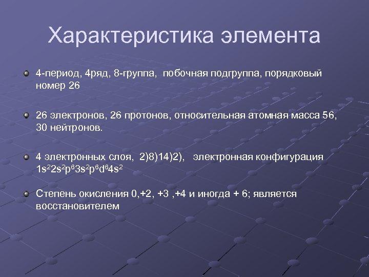 Характеристика элемента 4 -период, 4 ряд, 8 -группа, побочная подгруппа, порядковый номер 26 26