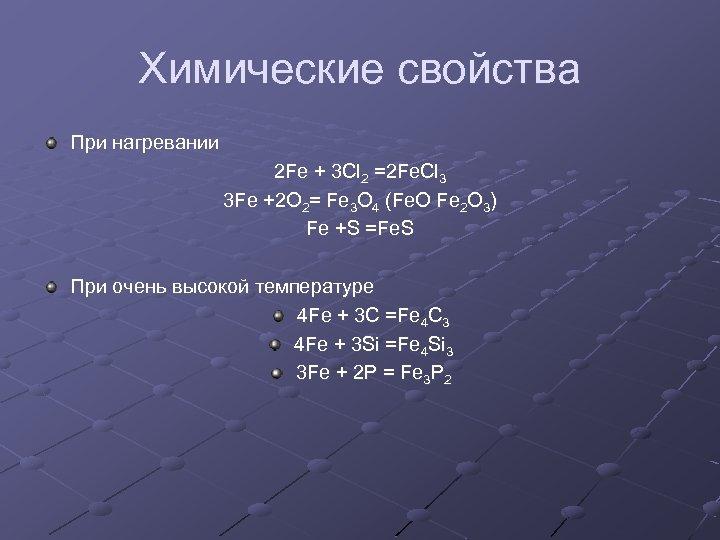 Химические свойства При нагревании 2 Fe + 3 Cl 2 =2 Fe. Cl 3