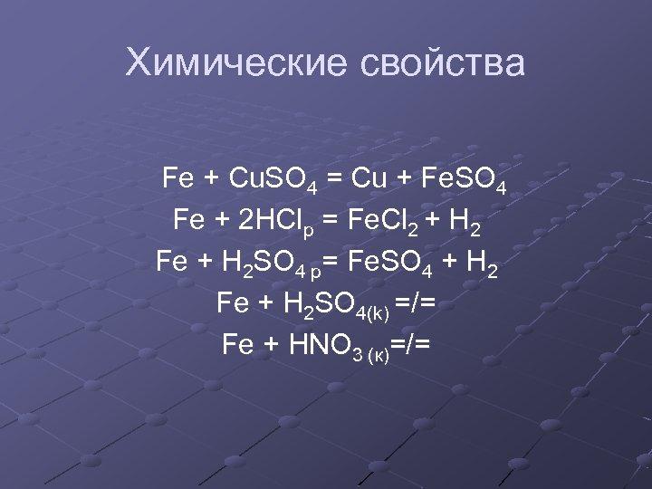 Химические свойства Fe + Cu. SO 4 = Cu + Fe. SO 4 Fe