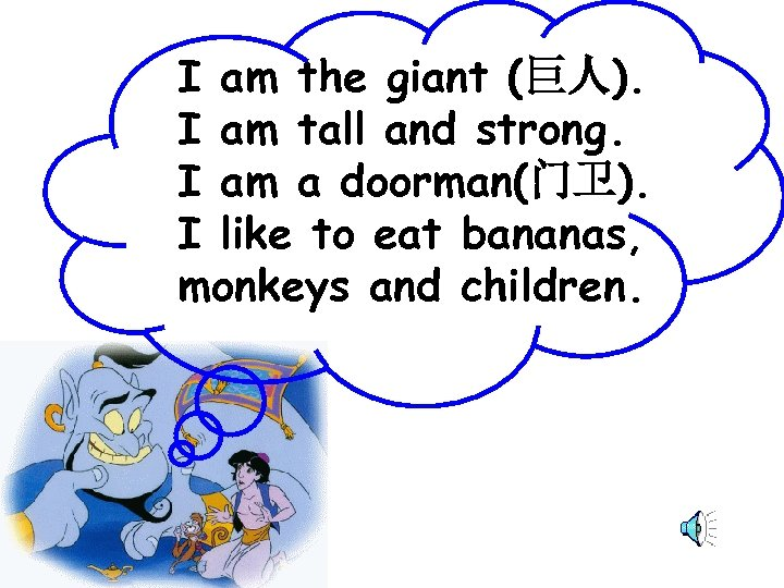 I am the giant (巨人). I am tall and strong. I am a doorman(门卫).