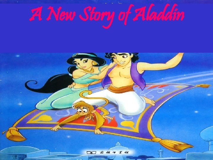 A New Story of Aladdin